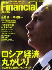 フィナンシャル ジャパン
