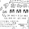 スクリーンショット 2015-05-12 10.04.32