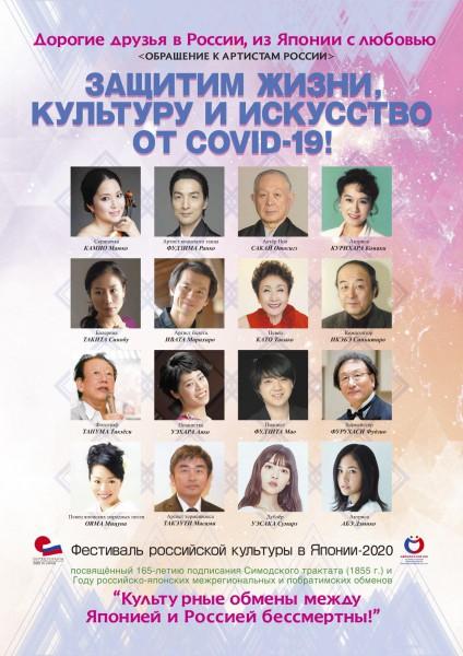 rcf2020_ロシア芸術家へのメッセージ_A4ロシア語版_4