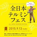 スクリーンショット 2015-09-11 12.45.25