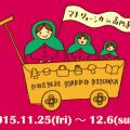 スクリーンショット 2015-12-01 12.32.25