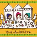 スクリーンショット 2015-12-02 15.56.49