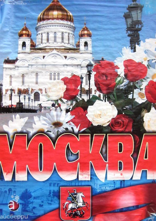 モスクワの日☆建都862年6